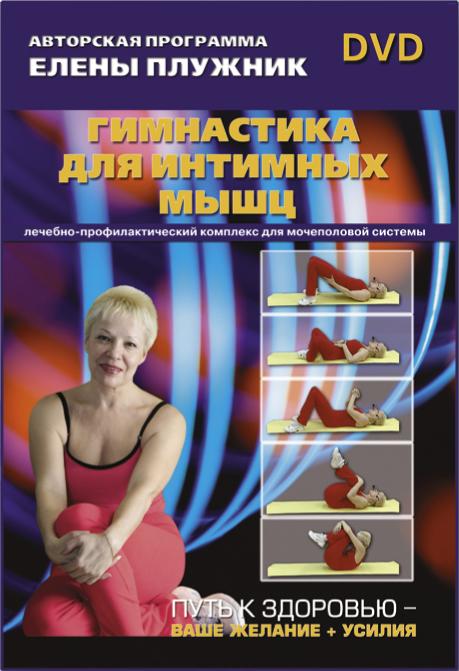Программа по тренировке интимных мышц