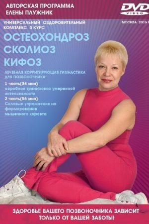 ОСТЕОХОНДРОЗ, СКОЛИОЗ, КИФОЗ - 3 курс