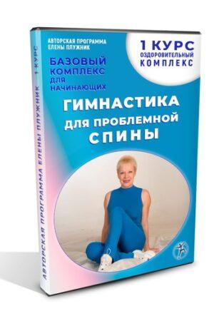 1 курс Оздоровительный комплекс