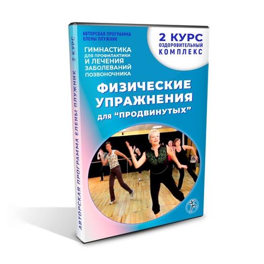 2-kurs-Ozdor.-kompleks-dlya-Prodvinutykh