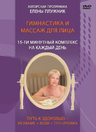 Givnastika-massazh-dly-liza