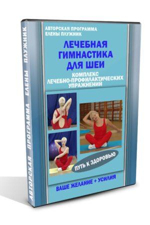 Lechebnaya-gimnastika-dlya-shei