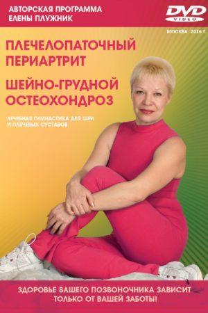 pleche-lopatochnyi-periartrit-sheino-grudnoi-osteohondroz