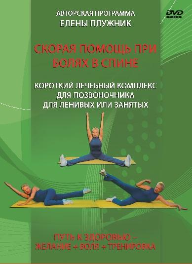 Skoray-pomosch-pri-bolych-v-spine