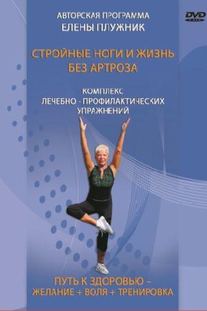 Стройные ноги и жизнь без артроза