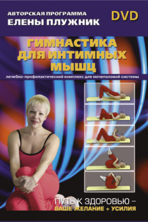 гимнастика для интимных мышц