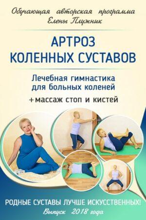 artroz-kolennykh-sustavov