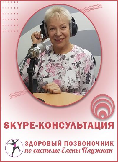 Skype-Консультация Елены Плужник